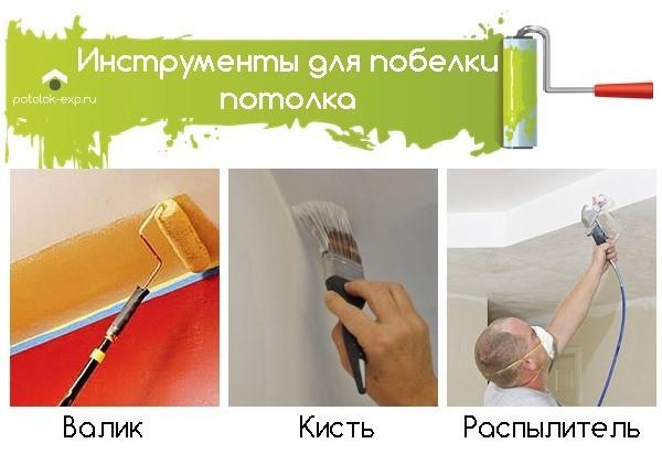 Чем и как побелить потолок