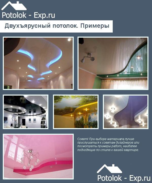 Примеры двухъярусных потолков