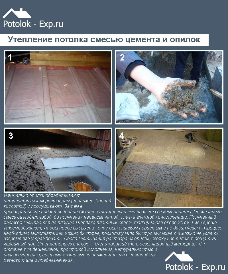 Утепление потолка смесью цемента и опилок