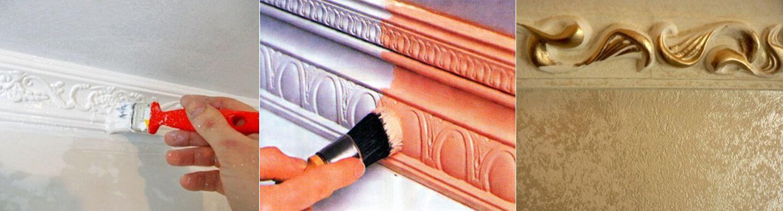 Покраска плинтусов