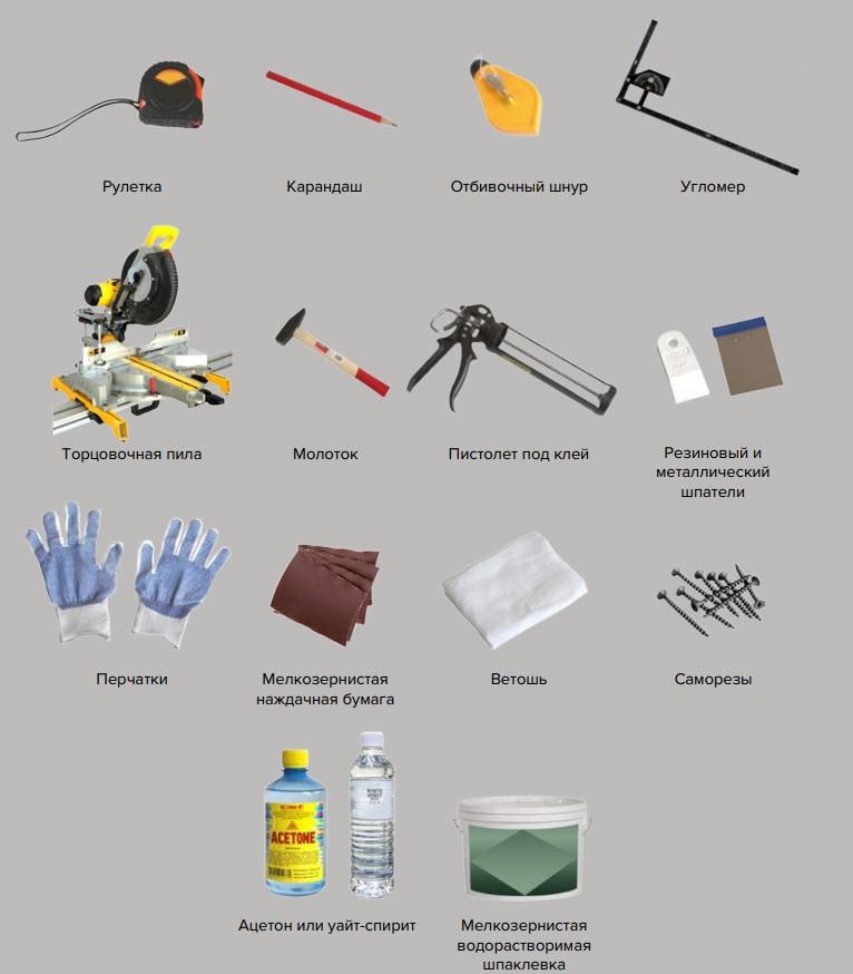 инструменты и материалы для монтажа карниза