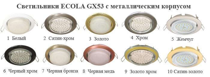 На фото светильники Ecola gx 53