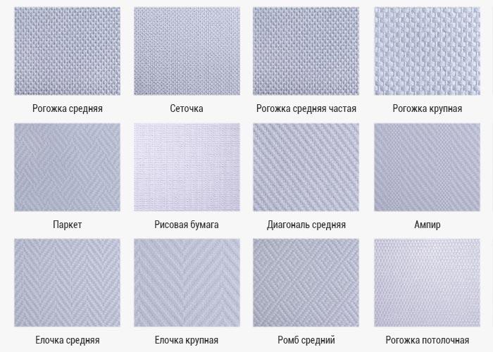 Таблица разных фактур стеклообоев