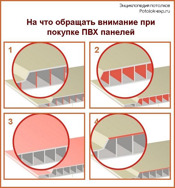 На что обращать внимание при покупке ПВХ панелей: 1. Число ребер жесткости: чем их меньше, тем изделие неустойчивее. 2. Ребра плитки из пластика должны быть целыми и прямыми. 3. Поверхность панели ПВХ должна быть равномерно окрашена, гладкой и без неровностей. 4. Две панели должны качественно соединяться в месте стыковочного паза.
